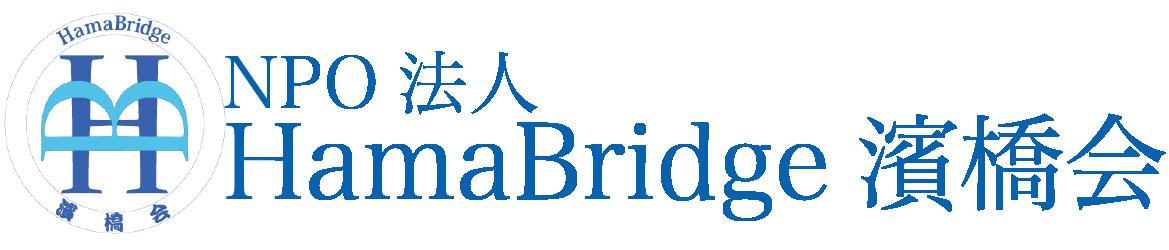 濱橋会WEBサイト